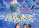 5月20日(金)の映画(瀬島)「アナと雪の女王」