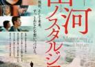 20160514映画「山河ノスタルジア」山河故人Mountains May Depart.