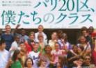 6月3日(金)の映画(岡部)「パリ20区、僕たちのクラス」