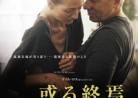 20160531映画「或る終焉」CHRONIC