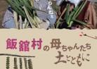 20160607「飯館村の母たち 土とともに」