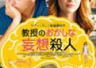 20160614映画「教授のおかしな妄想殺人」IRRATIONAL MAN