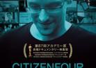20160616映画「シチズンフォース/スノーデンの暴露」CITIZENFOUR