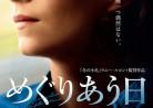 20160626映画「めぐりあう日」Je vous souhaite d'être follement aimée /LOOKING FOR HER
