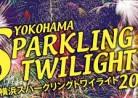 20160716/17花火大会「横浜スパークリングトワイライト2016」山下公園前海上19:30-20:00