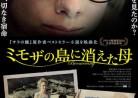 20160729映画「ミモザの島に消えた母」Boomerang (ブーメラン)