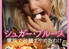 20160806映画「シュガー・ブルース家族で砂糖をやめたわけ」Sugar Blues