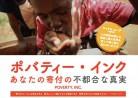 20160806映画「ポバティー・インクあなたの寄付の不都合な真実」POVERTY,INC.