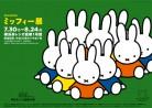 20160808(誕生60周年記念)「ミッフィー展」60 years with miffy