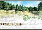20160812ガーデン「風のガーデン」北海道富良野市中御料