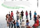 20160817映画「ストリート・オーケストラ」Tudo Que Aprendemos Juntos/THE VIOLIN TEACHER (我々が一緒に学んだ全て)