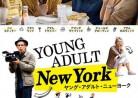 20160817映画「ヤング・アダルト・ニューヨーク」While We're Young
