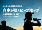 9月23日(金)の映画(蛭田)「自由と壁とヒップホップ」Sling Shot Hip Hop (86分)