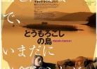 20160922映画「とうもろこしの島」Simindis kundzuli(コーン・アイランド)