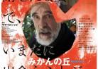 20160922映画「みかんの丘」Mandarincbi(Mandariinid) TANGERINES