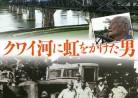 20160924映画『クワイ河に虹をかけた男』(2016)