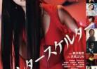 10月7日(金)の映画(苗木)「ヘルタースケルター」Helter Skelter(127分)