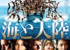 10月21日(金)の映画(岡部)「海と大陸」TERRAFERMA(93分)
