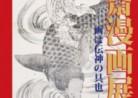 20161025企画展「北斎漫画展 画は伝神の具也」茅ヶ崎市美術館