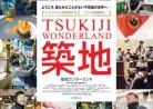 20161029映画「築地ワンダーランド」TSUKIJI WONDERLAND