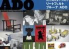 20161029展覧会「オランダのモダン・デザイン リートフェルト/ブルーナ/ADO」東京オペラシティ アートギャラリー