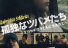 11月11日(金)の映画(瀬島)「孤独なツバメたち〜デカセギの子どもに生まれて〜」Andorinhas Solitárias – Nasci Uma Criança Dekassegui(88分)