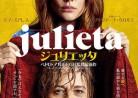20161123映画「ジュリエッタ」SILENCIO (Julieta)