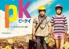 20161123映画「PKピーケイ」PK(酔っ払い)(ヒンディー語)