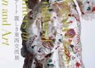 20170617展覧会「ファッションとアート 麗しき東西交流展」横浜美術館 Cross-cultural Encounters in Fashion and Art (4/15-6/25)