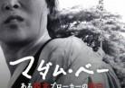 20170620映画「マダム・ベーある脱北ブローカーの告白」Madame B., histoire d'une Nord-Coreenne(MRS. B, A NORTH KOREAN WOMAN)(マダム・ベー ある北朝鮮女性の物語)