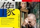 20170620映画「残像」POWIDOKI(残像)