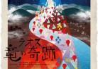 20170627映画C「ラオスー竜の軌跡ー」サーイ・ナームライSay Nam Lai(川の流れ)