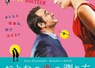 20170627映画「おとなの恋の測り方」Un homme a la hauteur (高さの男)(Love is not by size)