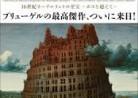 """20170628展覧会「ボイマンス美術館所蔵ブリューゲル「バベルの塔」展」16世紀ネーデルラントの至宝 ― ボスを超えて ―Collection of Museum Boijmans Van Beuningen Bruegel's """"The Tower of Babel"""" and Great 16th Century Masters『東京都美術館』4/18-7/2"""