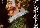 20170628展覧会「アルチンボルド展」国立西洋美術館6.20-9.24ARCIMBOLDO: NATURE INTO ART