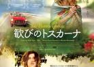 20170711映画「歓びのトスカーナ」La pazza gioia (LIKE CRAZY)狂った喜び