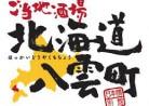 20170711居酒屋「北海道八雲町」三越前店