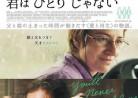 20170725映画「君はひとりじゃない」Body/Cialo