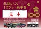 20171018観光:「金沢市内観光のバス」