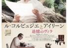 20171020映画「ル・コルビュジェとアイリーン 追憶のヴィラ」The Price of Desire