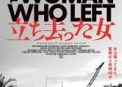 20171026映画「立ち去った女」Ang babaeng humayo (The Woman Who Left.)