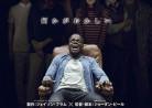 20171030映画「ゲット・アウトGETOUT」Get Out