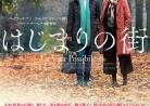 20171108映画「はじまりの街」La Vita Possibile (A Possible Life)