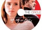 20171112映画「ザ・サークル」The Circle