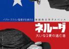 20171117映画「ネルーダ大いなる愛の逃亡者」Neruda