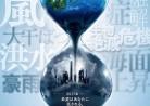 20171120映画「不都合な真実2放置された地球」An Inconvenient Sequel: Truth to Power (不都合な続編:権力者への真実)