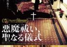 20171120映画「悪魔祓い、聖なる儀式」Liberami (私を自由にしてください)