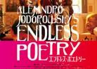 20171122映画A「エンドレス・ポエトリー」(ALEJANDRO JODOROWSKY'S ENDLESS POETRY) Poesia Sin Fin(終わりのない詩)(フランス、チリ、日本)