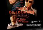 20180201映画「スリー・ビルボード」Three Billboards Outside Ebbing, Missouri (ミズリー州・エビングの外の3つの広告看板)
