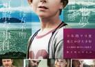20180201映画「ルイの9番目の人生」The 9th Life of Louis Drax